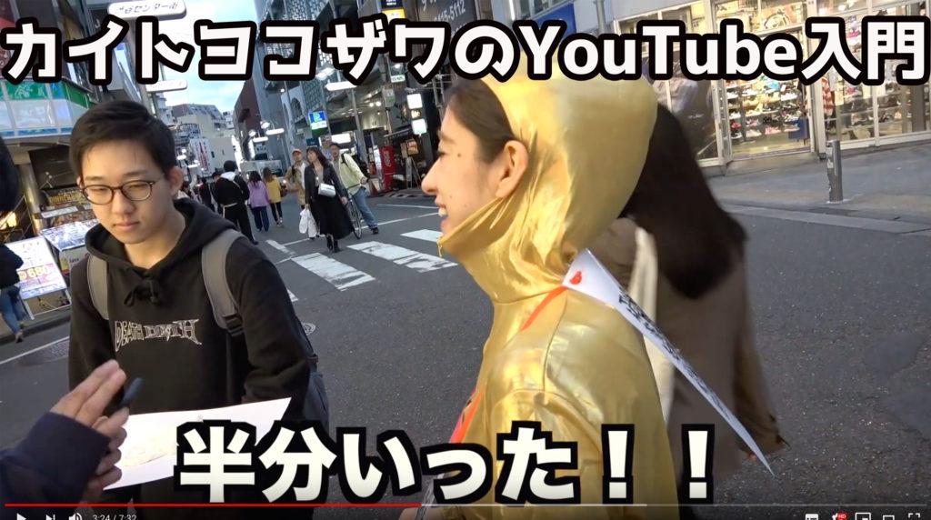 カイトヨコザワのYouTube入門01「日本のダークウェブ系YouTuber7選」(一部閲覧注意)