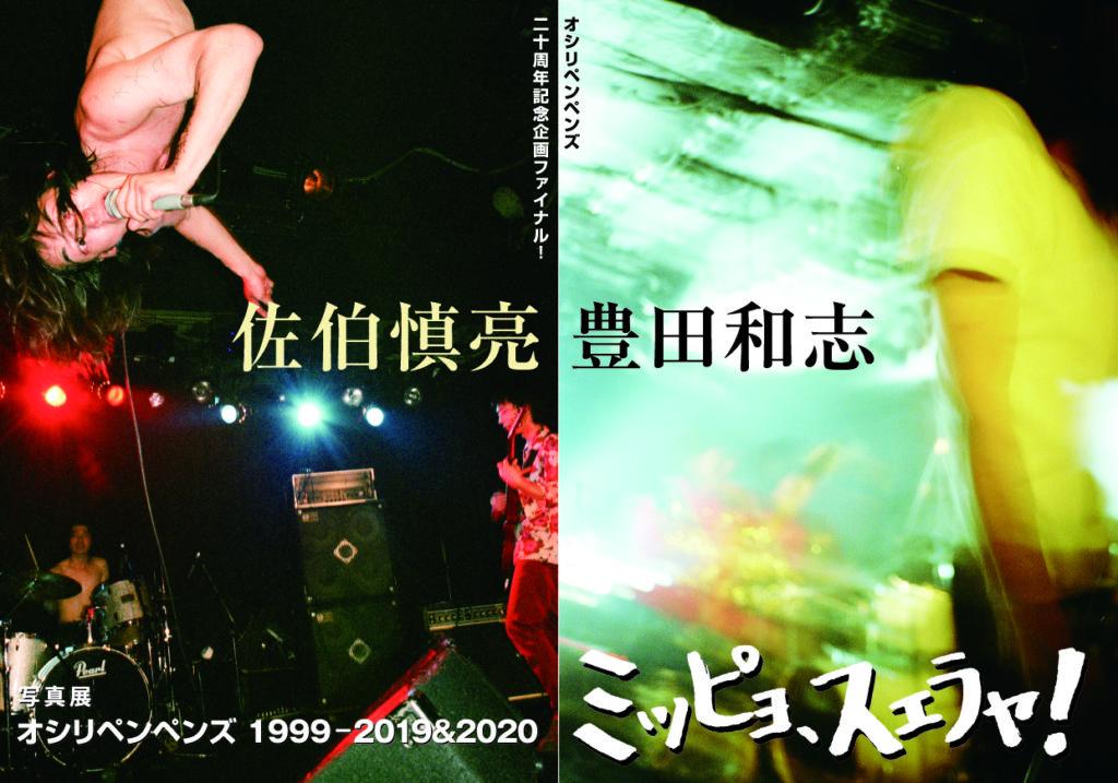 オシリペンペンズ、20周年記念企画の写真展開催