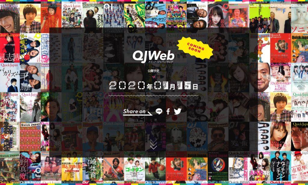 『QJ クイック・ジャパン』が手掛けるウェブニュースメディア始動&ティザーサイト公開