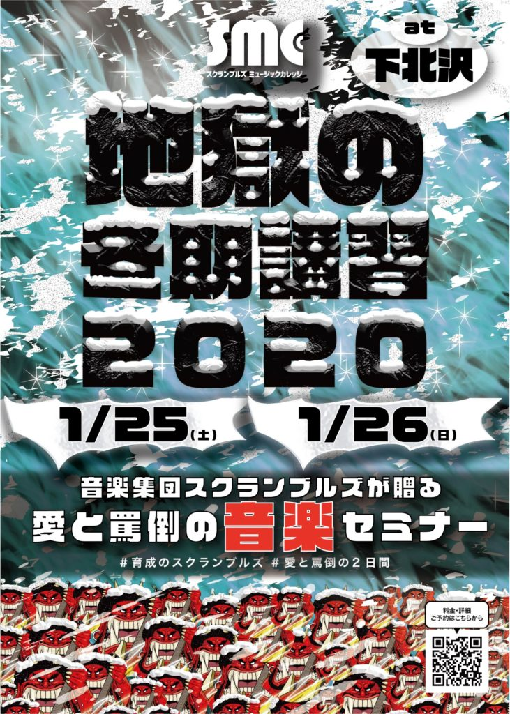 松隈ケンタ率いるスクランブルズ、音楽辞めたくなる〈地獄の冬期講習2020〉今年も開催