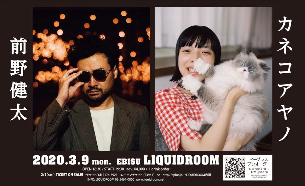 前野健太とカネコアヤノがLIQUIDROOMでツーマン開催