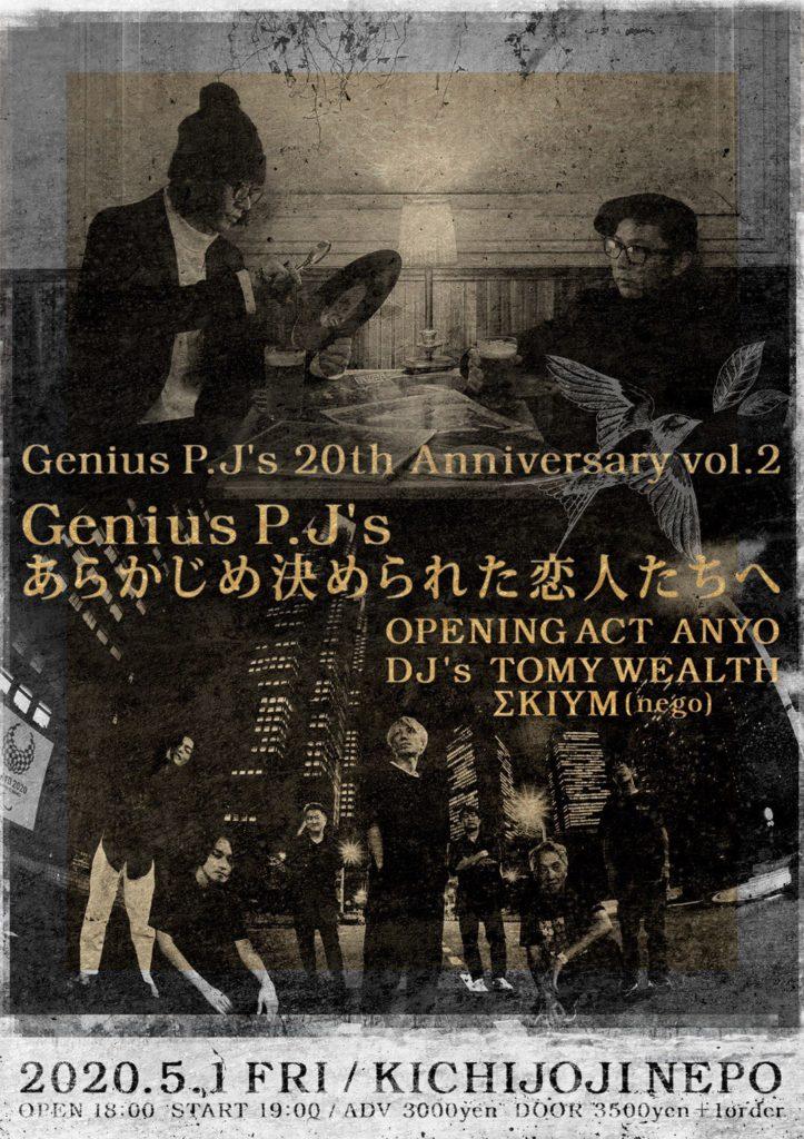 Genius P.J'sの20周年企画第2弾は、あらかじめ決められた恋人たちへとの2マン