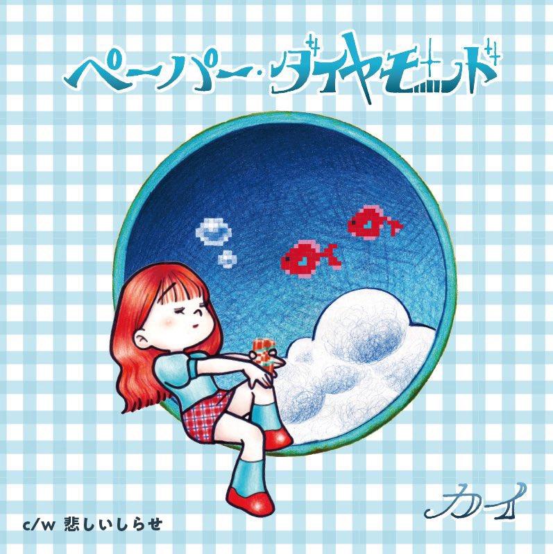 カイ、7インチシングル『ペーパー・ダイヤモンド/悲しいしらせ』リリース