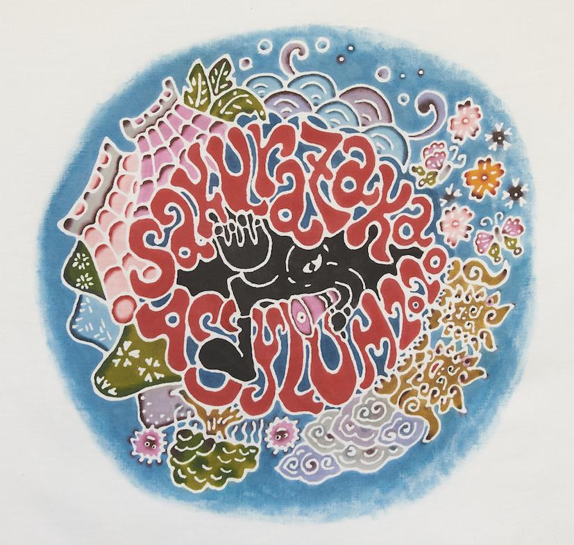 沖縄のアート&音楽フェス〈Sakurazaka ASYLUM〉に踊ってばかりの国、GEZANら出演