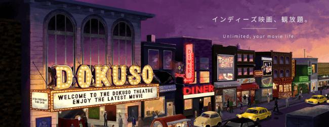 インディーズ映画に特化した映画観放題サービス『DOKUSO映画館』スタート