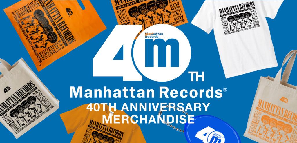Manhattan Records、創業40周年記念グッズ販売&Spotify厳選プレイリストも公開