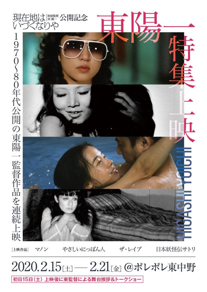 『現在地はいづくなりや』公開記念〈東陽一 特集上映〉開催&予告編解禁