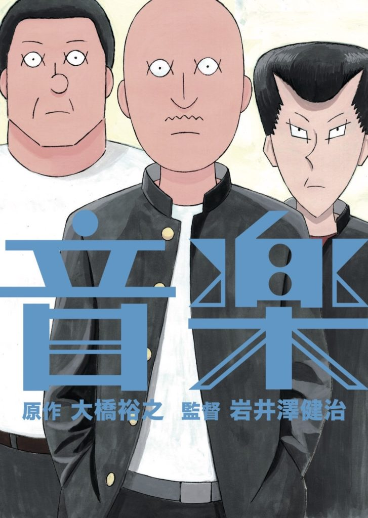 【REPORT】大橋裕之原作のアニメーション映画『音楽』舞台挨拶、声優陣は作品にどう向き合ったのか