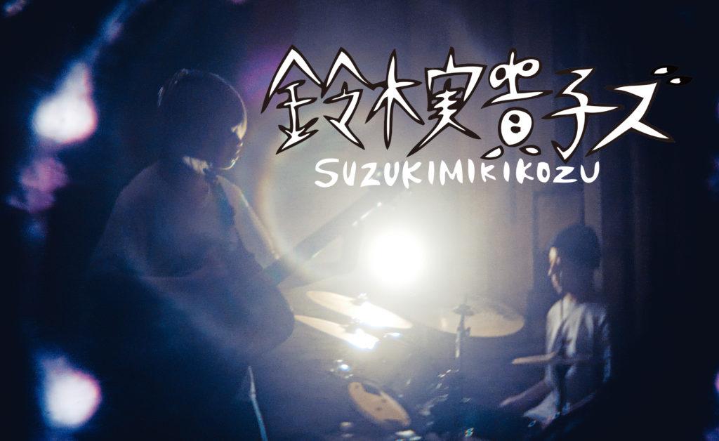 鈴木実貴子ズ、4月発売の2ndアルバムより「問題外」MV公開