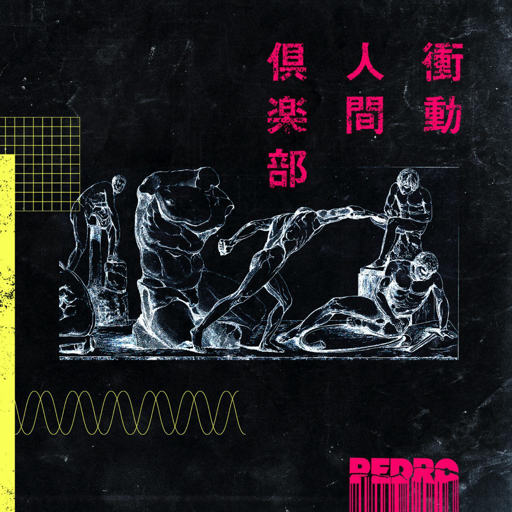 BiSHアユニ・Dのバンド「PEDRO」の新作EPは『衝動人間倶楽部』