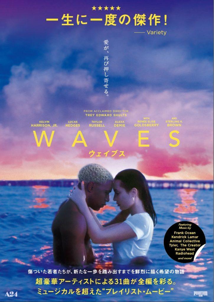 映画『WAVES』フランク・オーシャン「Godspeed」が息吹を吹き込む予告編公開