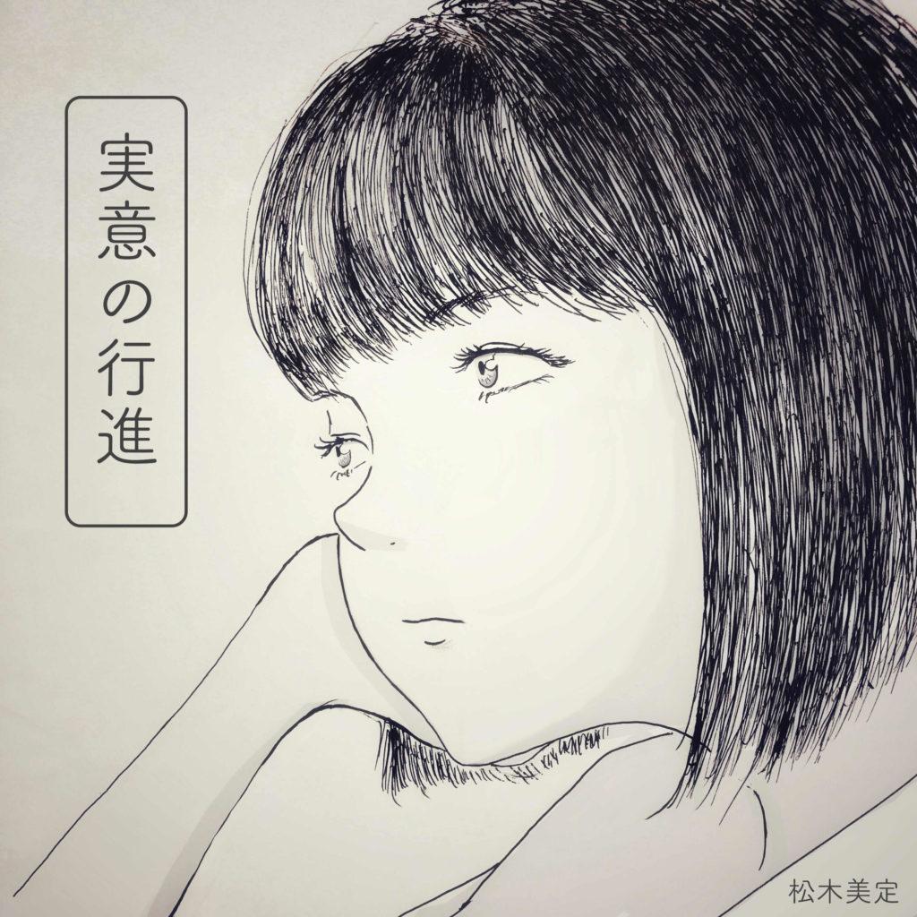 新世代シンガー・ソングライター松木美定、ルーツのジャズから強く影響を受けた2曲を配信リリース