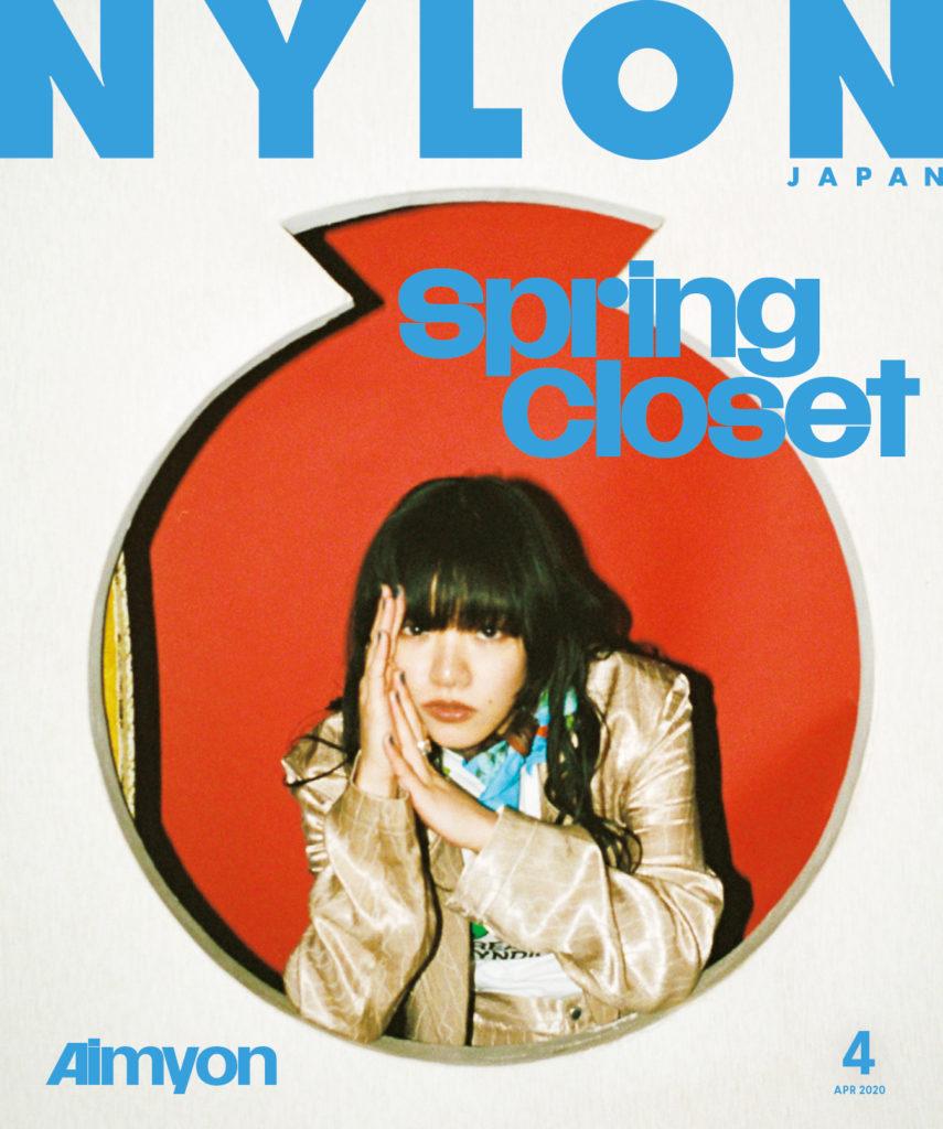 """NYLON JAPAN4月号で、あいみょんがファッション誌""""初""""表紙を飾る"""
