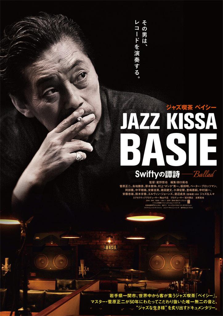 岩手県で50年営業を続けるジャズ喫茶「ベイシー」マスターの生き様を描くドキュメンタリー映画公開