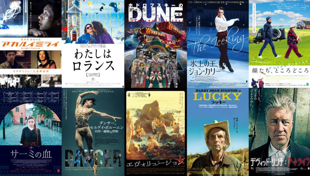 自宅でアップリンクの映画を 「アップリンク・クラウド」サービスにて3カ月2980円で映画が見放題