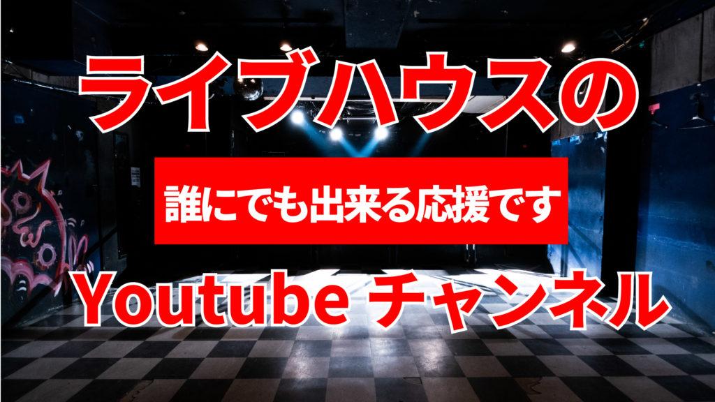 四谷アウトブレイク店長佐藤、全国ライヴハウスのYouTube公式チャンネルリスト公開