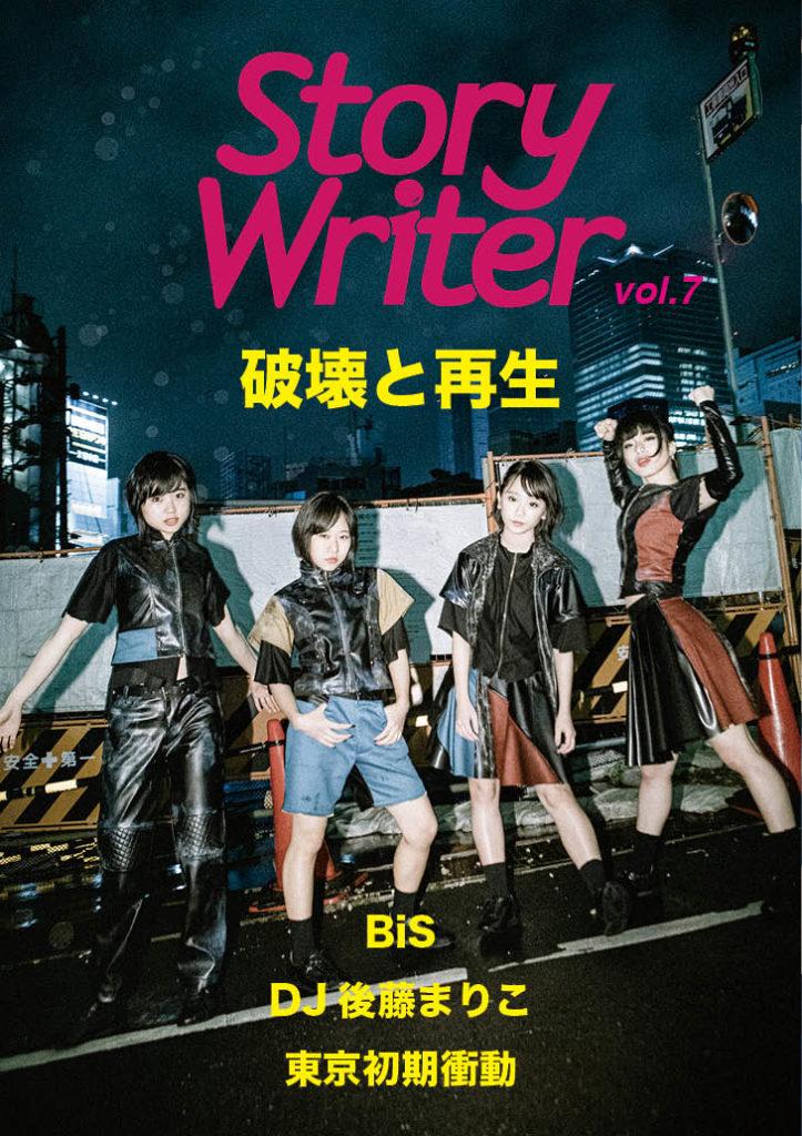 BiS、後藤まりこ、東京初期衝動の3組を大特集、約9年ぶりにZINE『StoryWriter』復刊