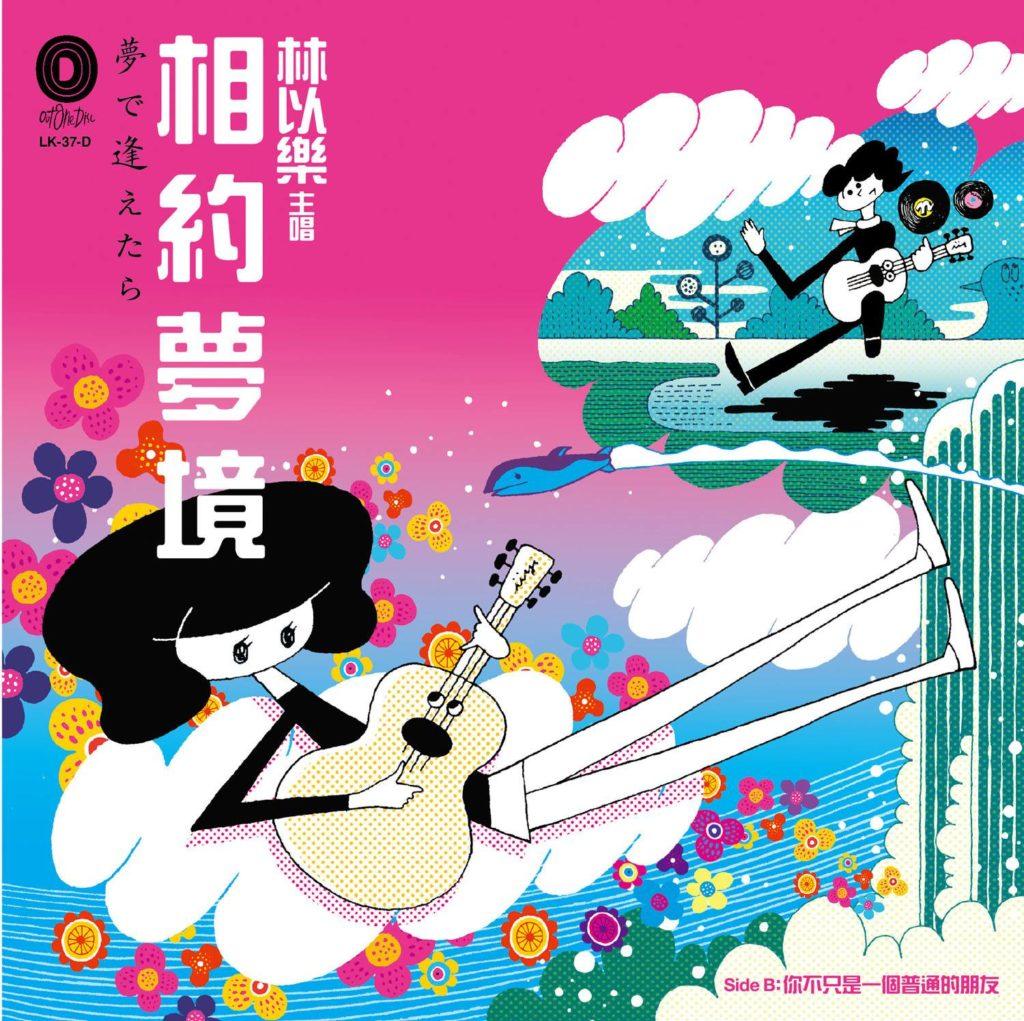 台湾のSSW林以樂、大滝詠一「夢で逢えたら」中国語カヴァーリリース