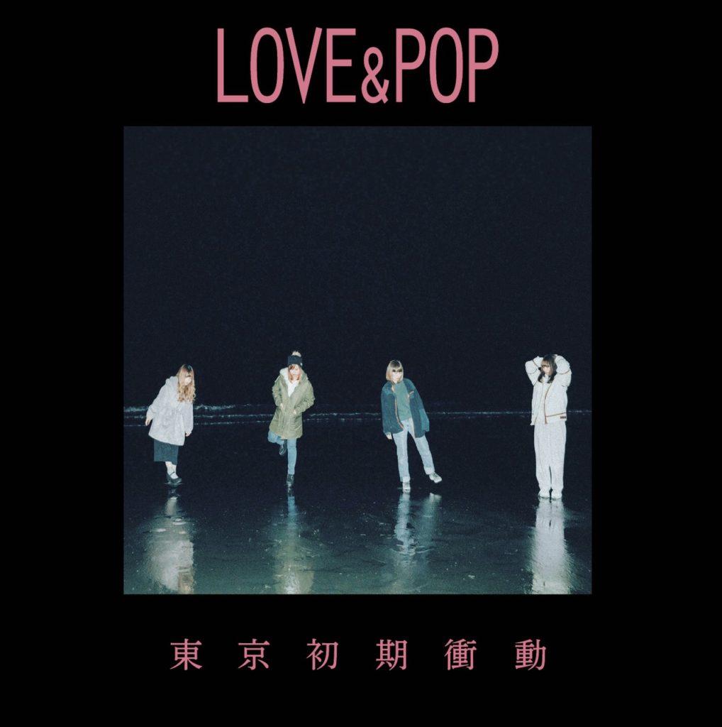 東京初期衝動、加藤マニが監督を務めた新曲MV「愛のむきだし」公開