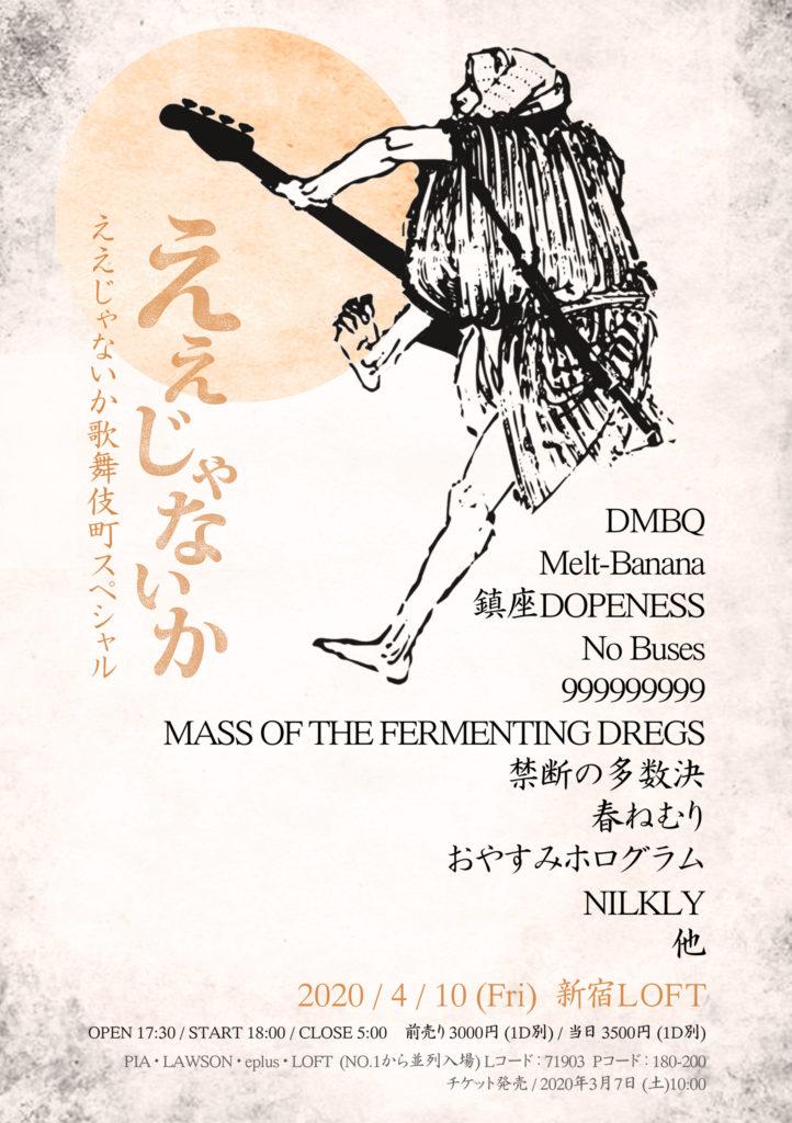 新宿LOFT主催イベント〈ええじゃないか歌舞伎町スペシャル〉にDMBQ、鎮座DOPENESSら10組