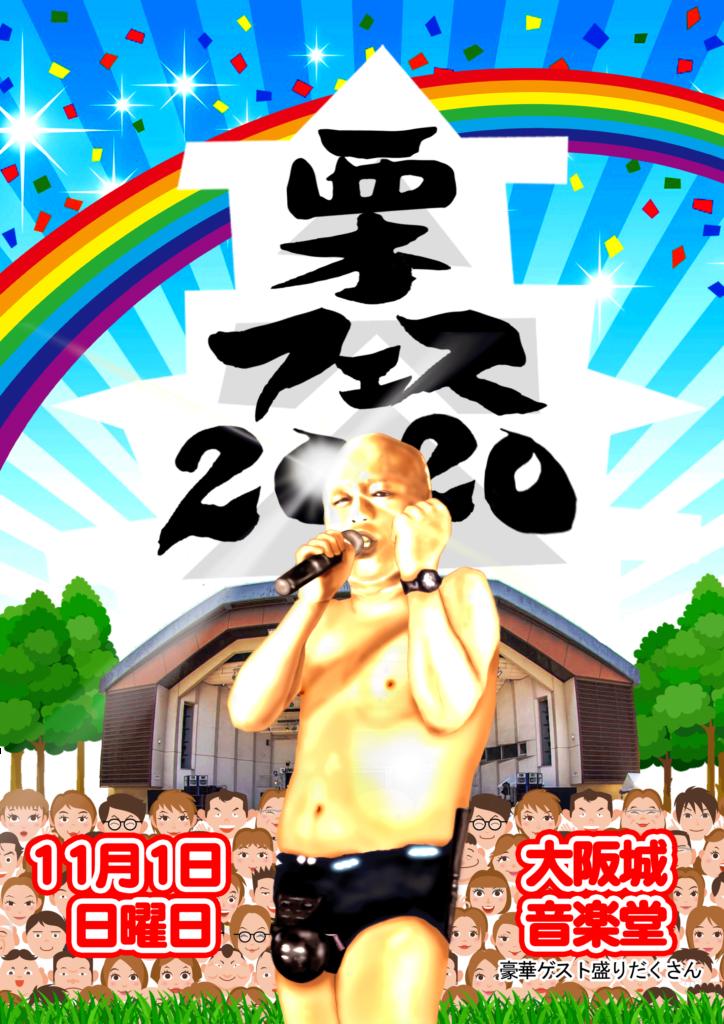 クリトリック・リス、初の音楽フェス「栗フェス2020」を大阪城音楽堂で11月に開催