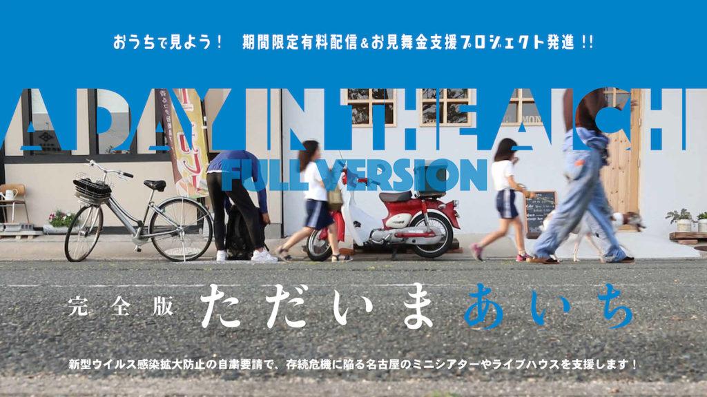 カンパニー松尾映像作品『A DAY IN THE AICHI』完全版が有料配信、愛知のミニシアター&ライヴハウス4店舗に寄付