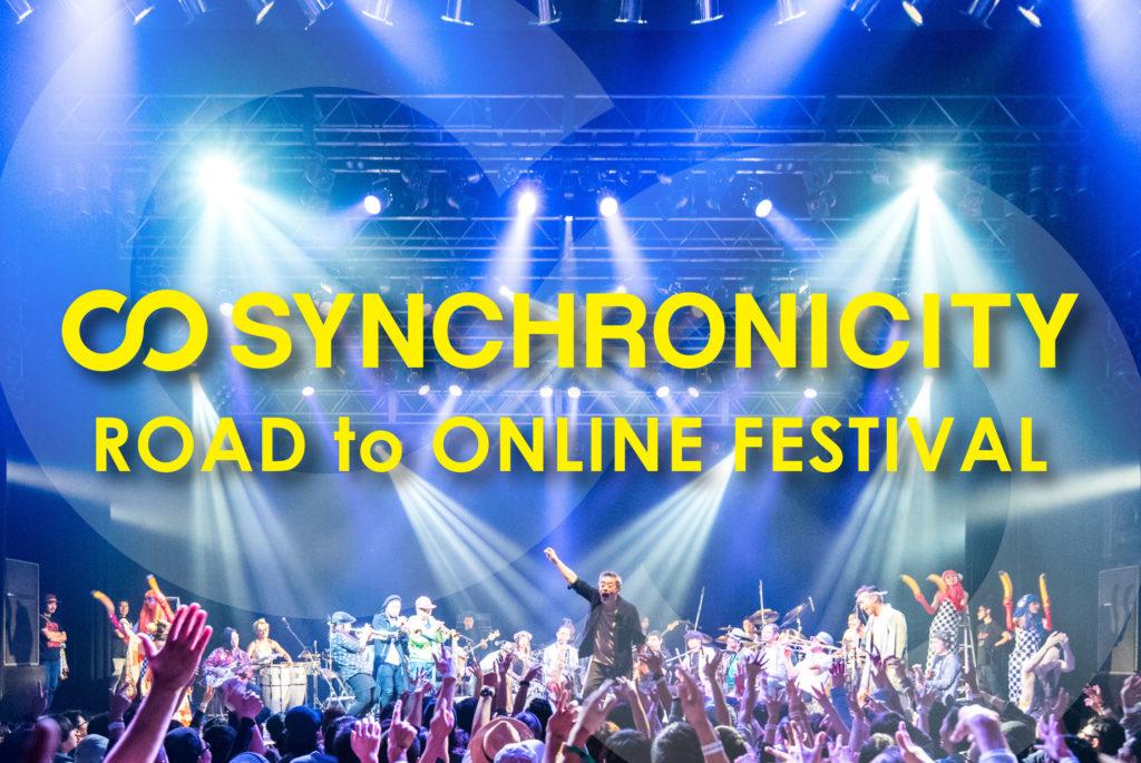 都市型フェス『SYNCHRONICITY』開催継続とオンラインフェス開催のためのクラウドファンディング開始