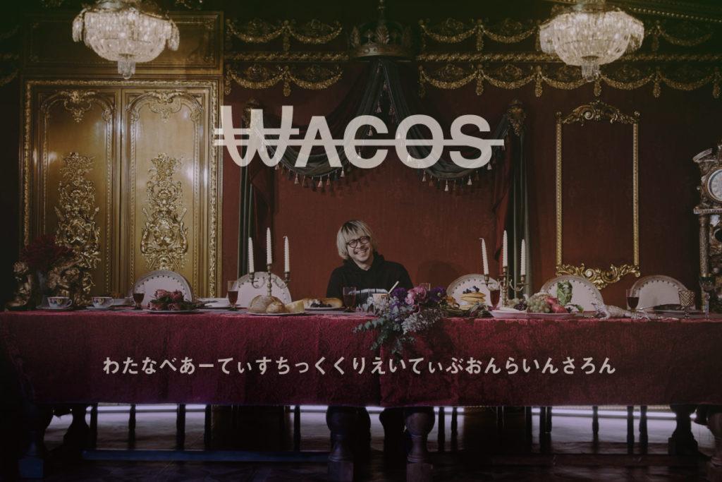 WACK代表・渡辺淳之介主宰のオンラインサロン「WACOS」が開設