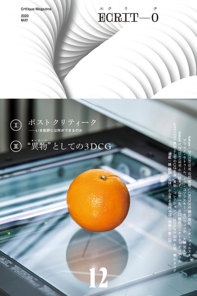 """批評誌『エクリヲ』最新号、特集はポストクリティーク&""""異物""""としての3DCG"""
