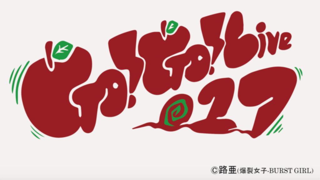 地方のライヴハウスの救済せよ! 青森県の6つのライヴハウス救済クラファン〈Go!Go!Live 017〉開始