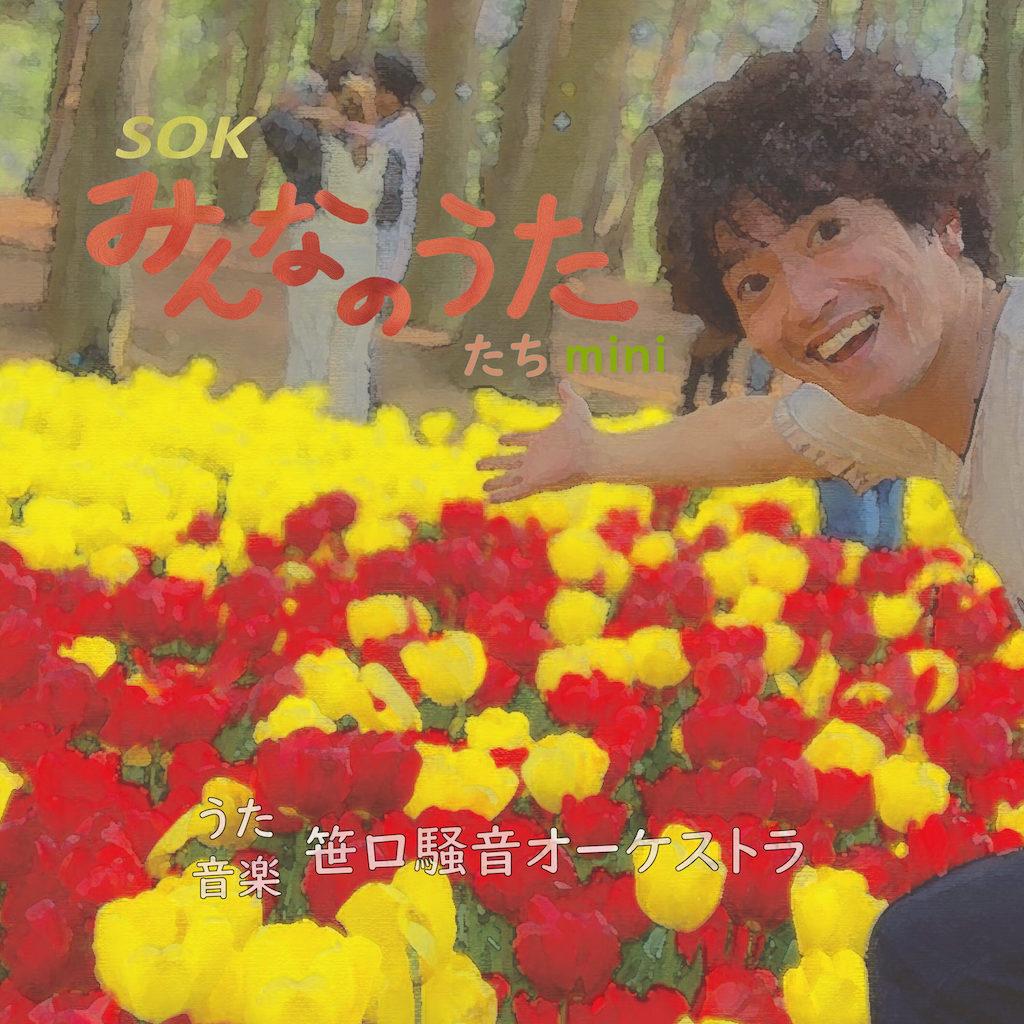 笹口騒音オーケストラ、5曲入りミニ・アルバムをデジタル配信