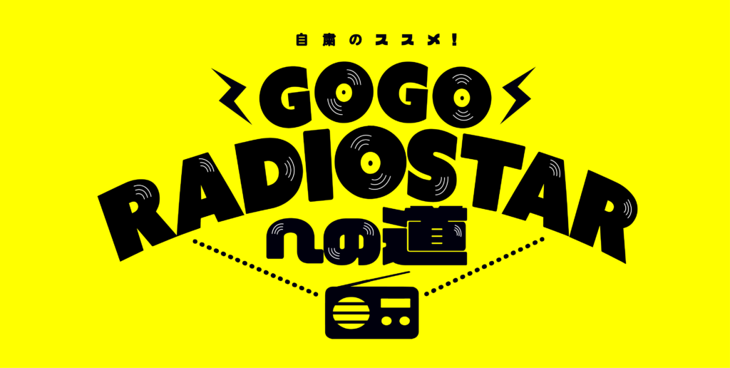 ATフィールド青木&SW西澤による新人紹介コーナー「GO GO RADIO STARへの道!」──自作の未発表音源を募集しています!