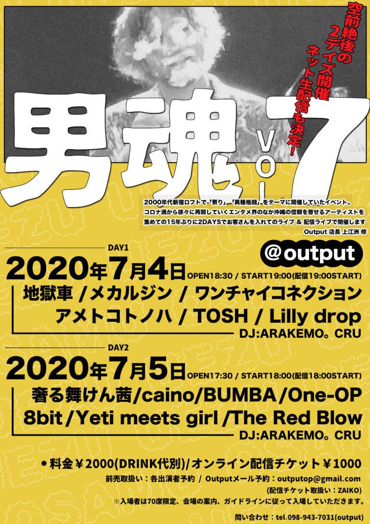 「祭り」「異種格闘」をテーマにした音楽イベント〈男魂 Vol.7〉、沖縄Outputにて開催