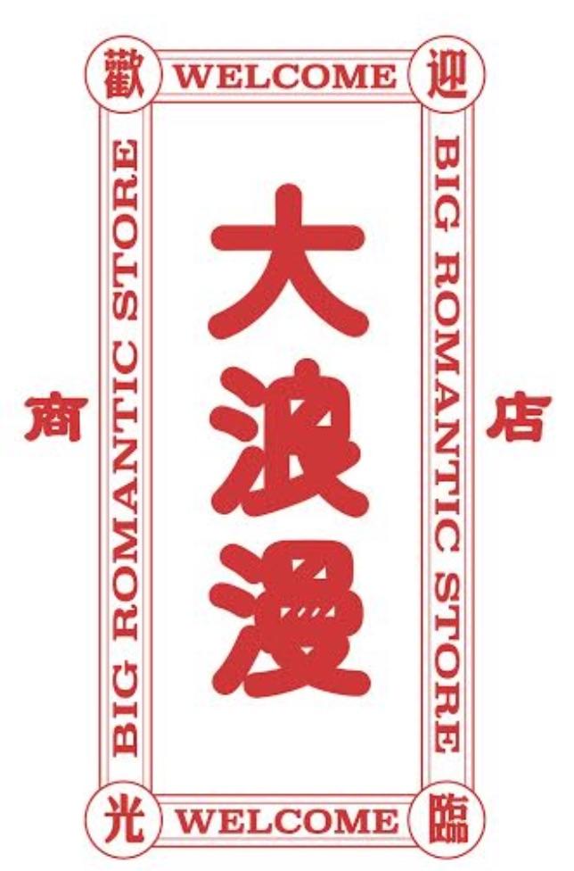 台湾のインディーズ文化を衣食酒で発信する「大浪漫商店」が下北沢に7月オープン