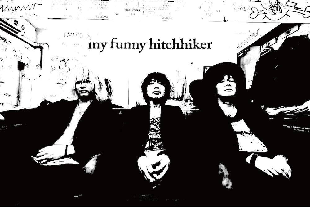 近藤智洋、恩賀周平、宮下裕報による3ピースバンド、my funny hitchhikerが1stアルバム発売「オレはファズをステレオで鳴らしたかったんだ!」