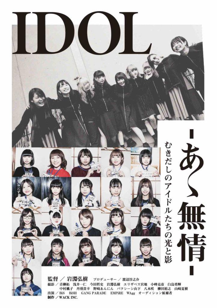『IDOL -ああ無情-』DVD発売、第2期&第3期BiSを描いた豪華二枚組