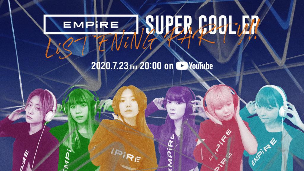 EMPiRE、新作EP全曲先行視聴会をYouTubeでプレミア公開