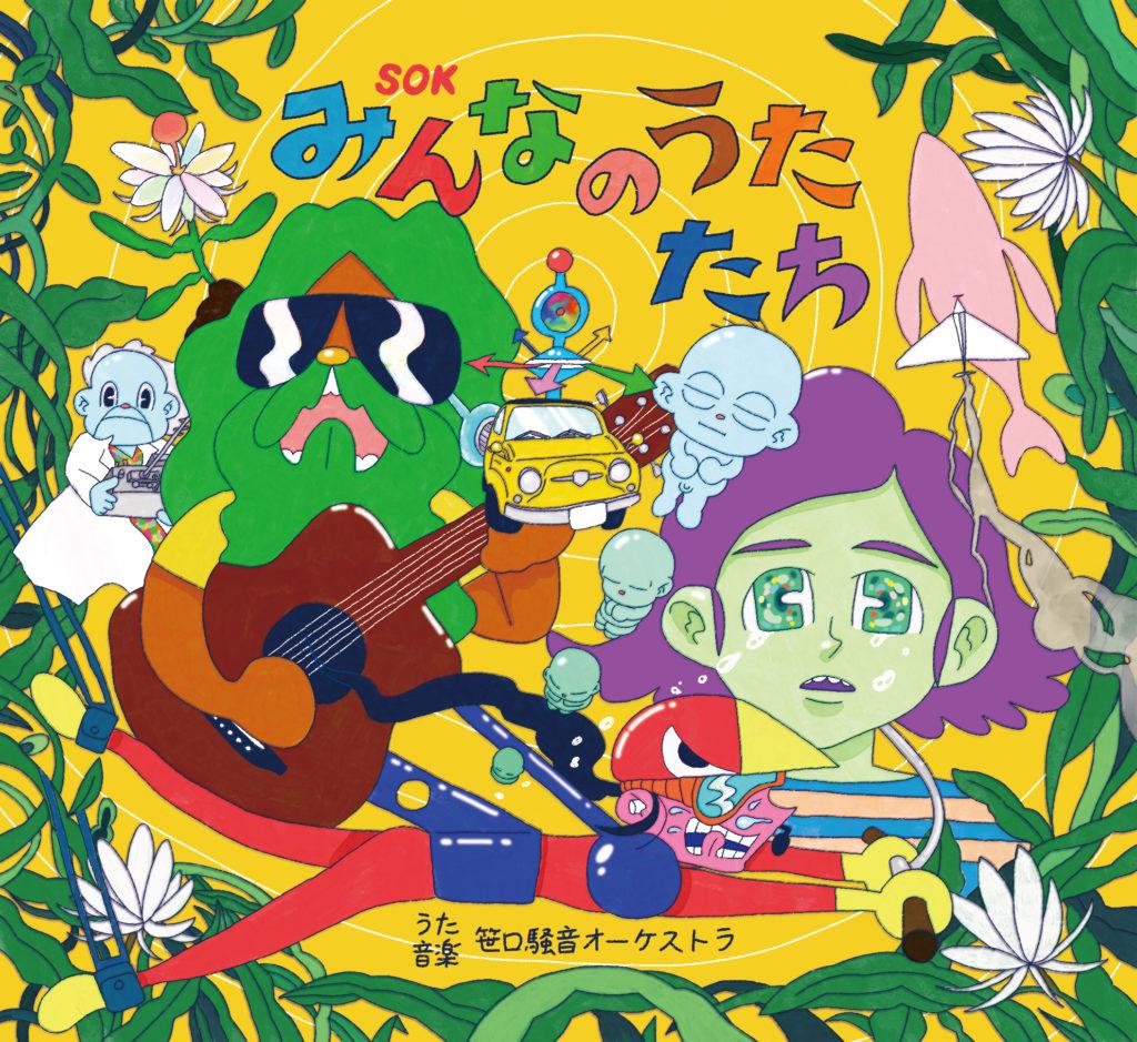 笹口騒音オーケストラ、4年ぶりの2ndアルバム『みんなのうたたち』発表