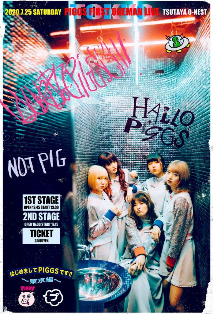 PIGGS、東京・渋谷にて35席2回まわしの初ライヴ開催決定
