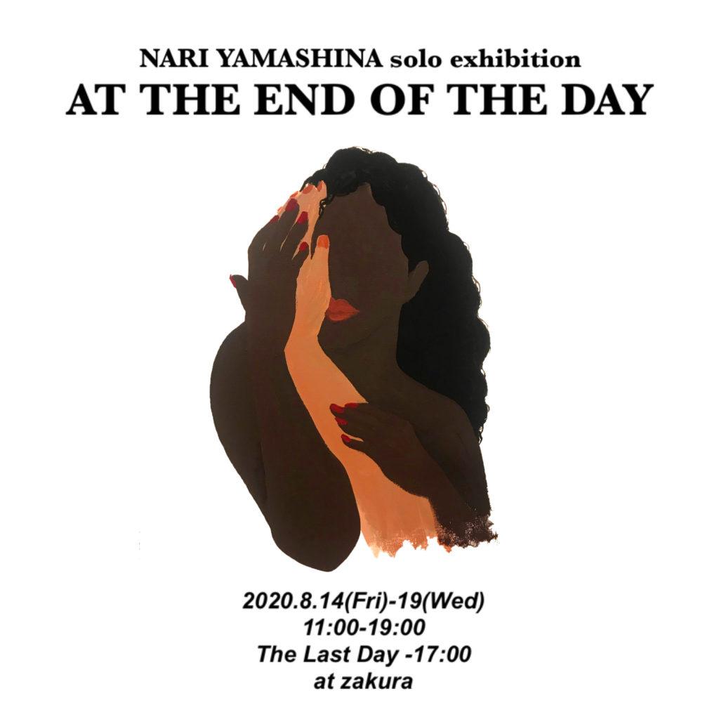NARI YAMASHINA、1年3ヶ月ぶりの個展を8月に開催──アクリル絵具での新たな表現や愛に溢れたフレッシュな作品を展示