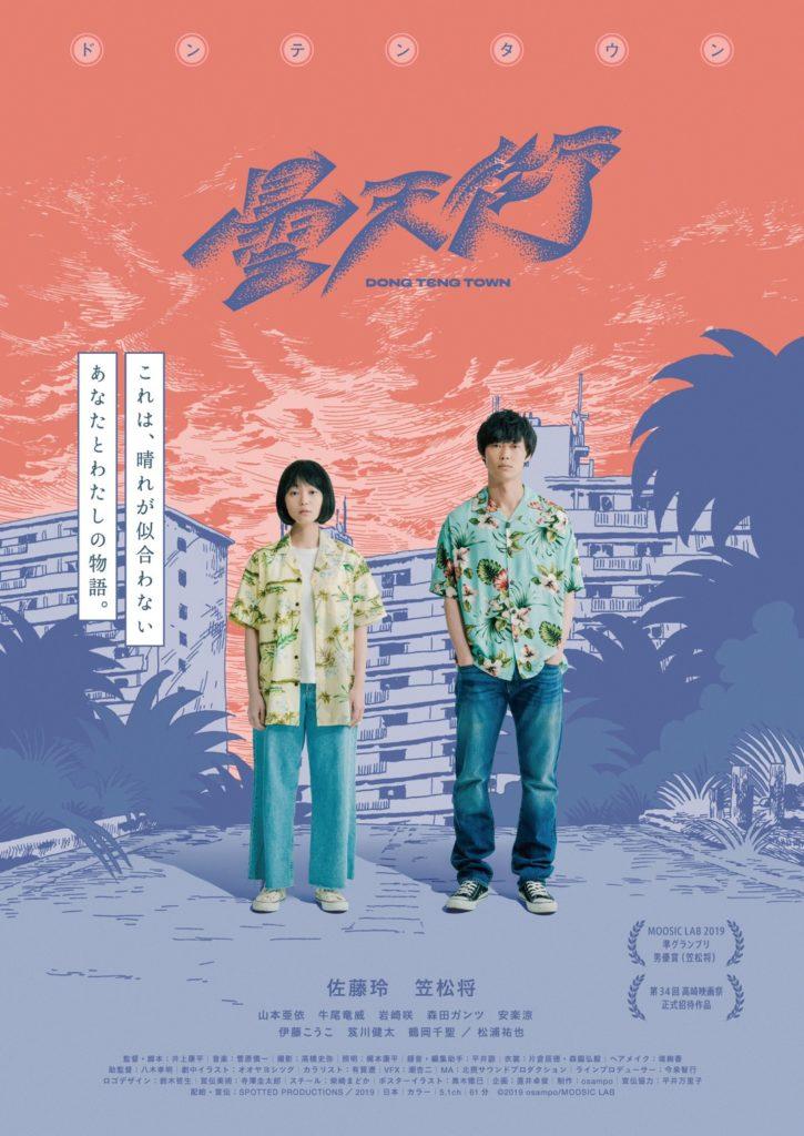 交わるはずのない2人をカセットテープが繋ぐ映画『ドンテンタウン』先行上映&菅原慎一BANDによる劇伴再現ライヴ開催