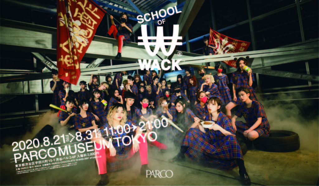 WACKの学校が渋谷PARCOに、WACK初の展覧会「SCHOOL OF WACK」開催