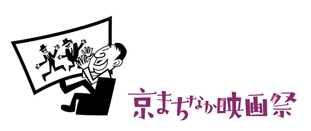 〈京まちなか映画祭2020〉運営委員・石塚就一 a.k.a ヤンヤンに訊く、コロナ禍の京都カルチャー