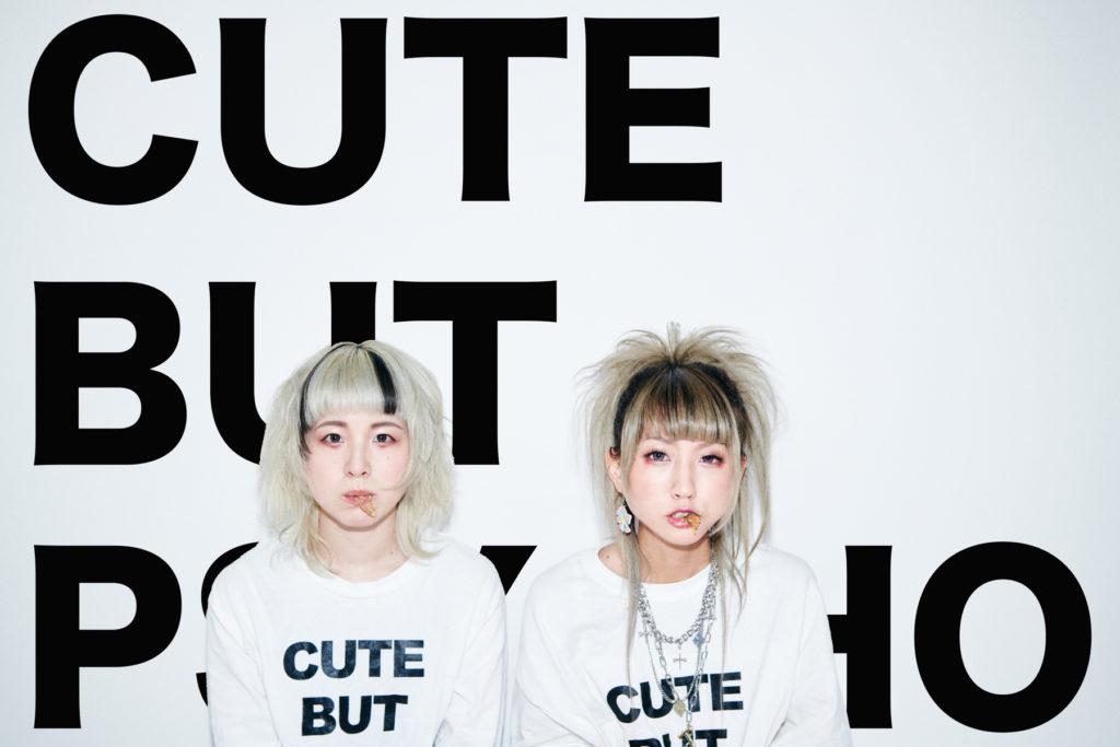 """【連載】『CUTE BUT PSYCHO _#8 おやすみホログラム』若手アートユニットが""""可愛い""""のその先を提示"""