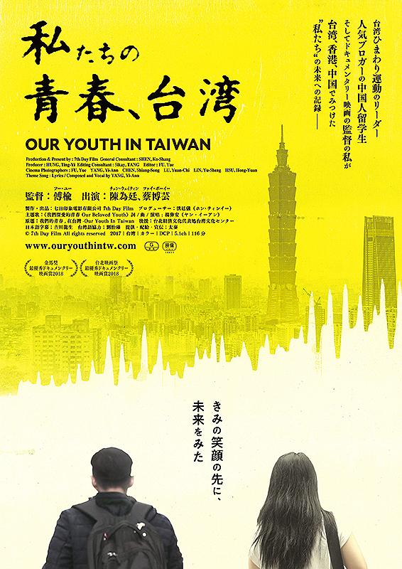 台湾の学生から始まった社会運動を描いたドキュメンタリー『私たちの青春、台湾』公開