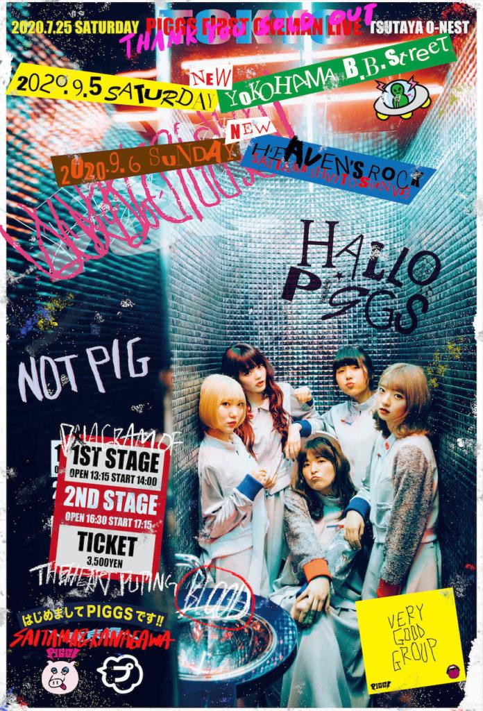 プー・ルイ率いるPIGGS、神奈川と埼玉でワンマンライヴ開催