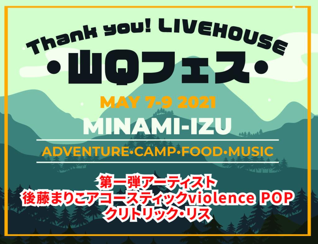 ライヴハウス店員達による野外イベント、第1弾でクリトリック・リス&後藤まりこアコースティックviolence POP