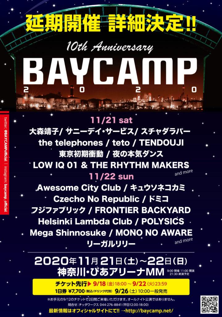 〈BAYCAMP 2020〉延期公演の出演アーティスト日割り発表、スチャダラパーが追加出演決定