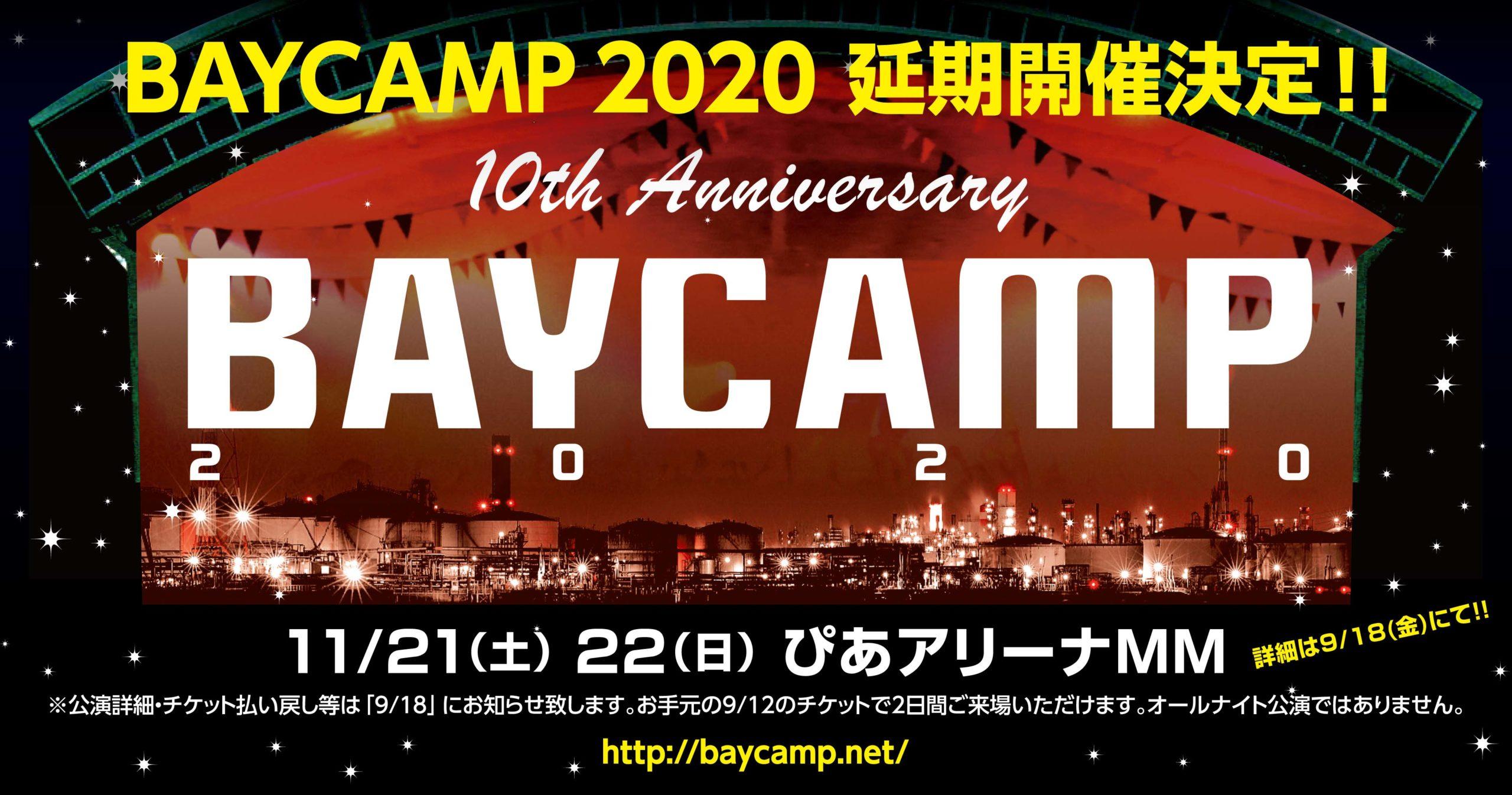 〈BAYCAMP 2020〉延期公演、11月にぴあアリーナMMにて2日間開催