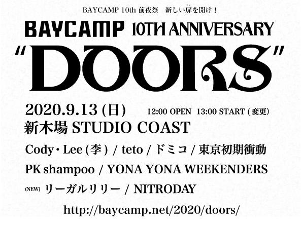 東京初期衝動ら出演、BAYCAMP10周年前夜祭〈DOORS〉タイムテーブル公開